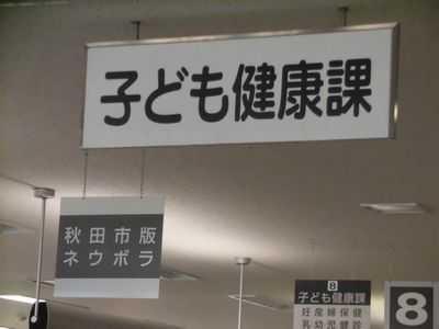 秋田市版ネウボラ