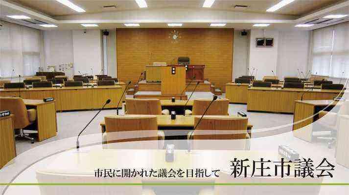 新庄市議会