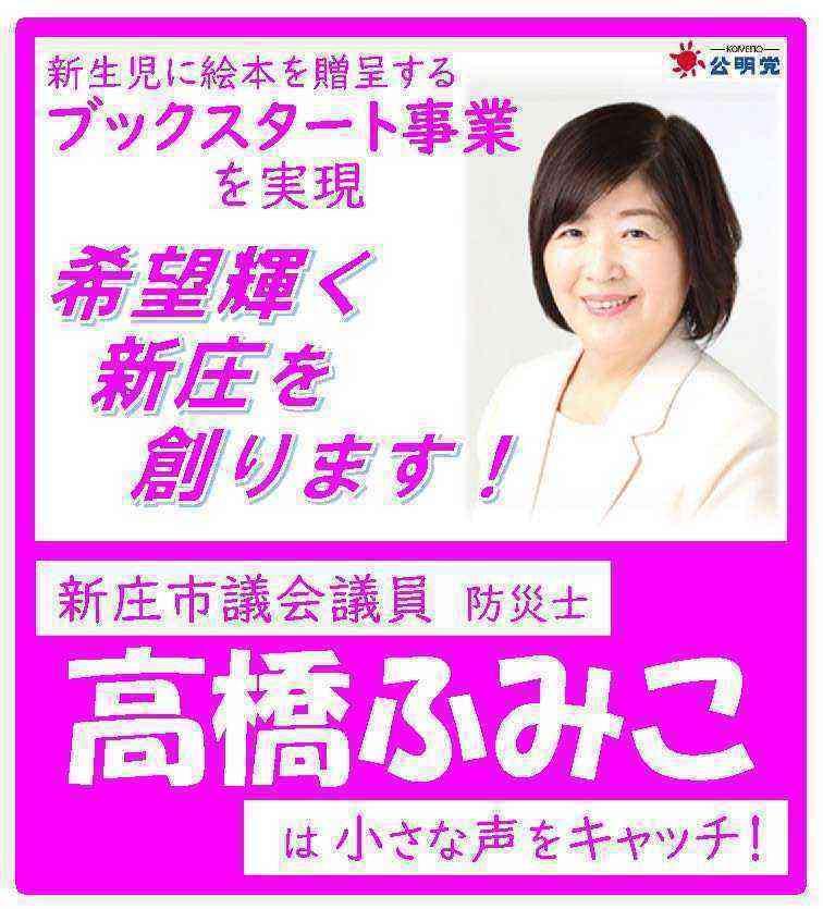 高橋ふみこボックス1