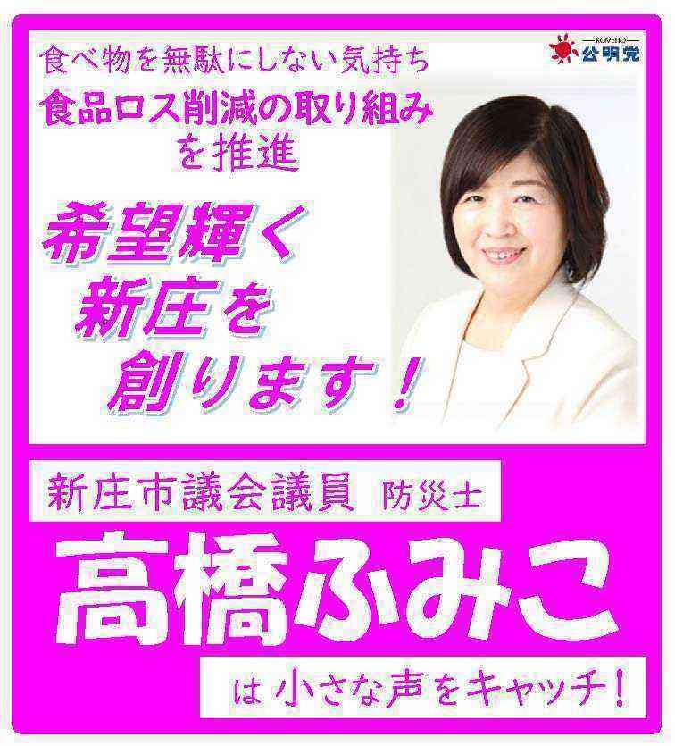 高橋ふみこボックス10