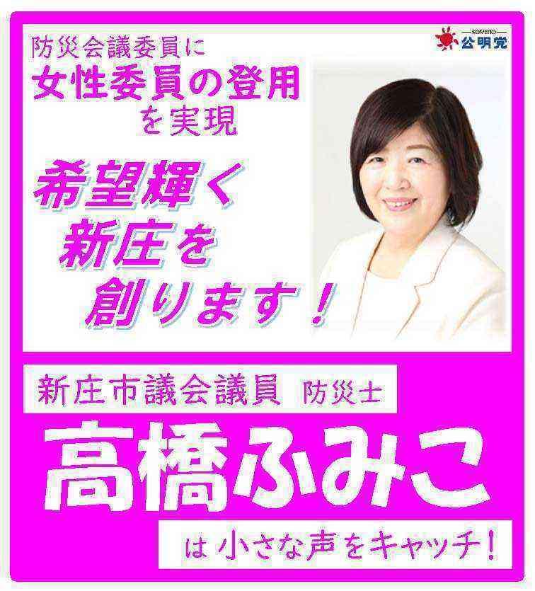 高橋ふみこボックス3