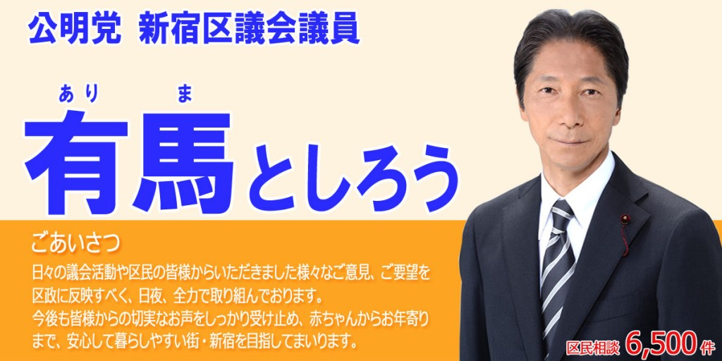 公明党 新宿区議会議員 有馬(あ...