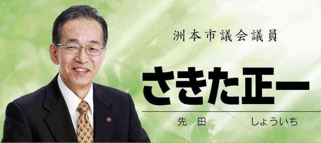 先田トップ画像