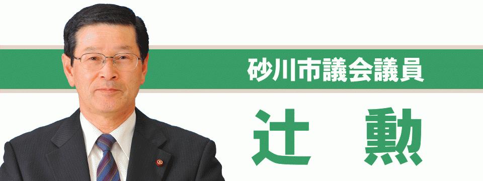 [北海道][砂川市]辻勲