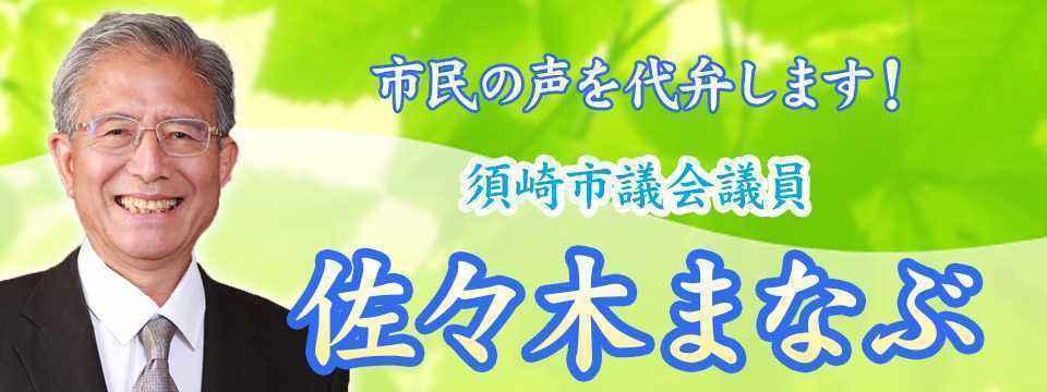 [高知][須崎市]佐々木まなぶ
