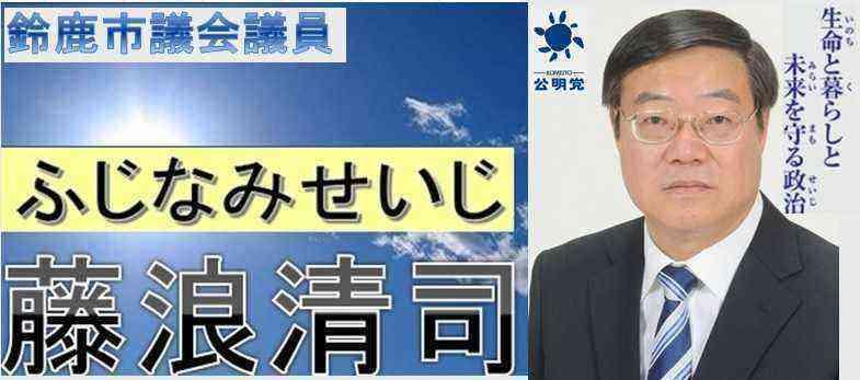 藤浪清司HPtop