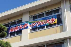 河曲スポーツフェスタ2015-1