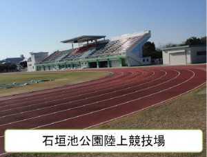 石垣池公園陸上競技場