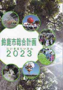 総合計画2023