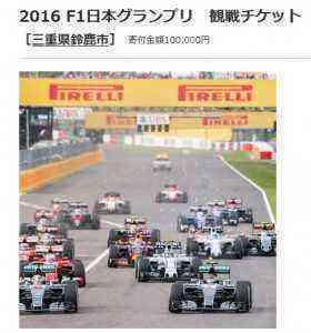 F1観戦チケットふるさと納税