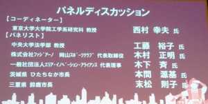 都市問題会議1007-1