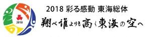2018東海総会