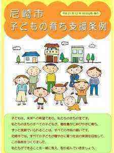 尼崎市子どもの育ち支援条例