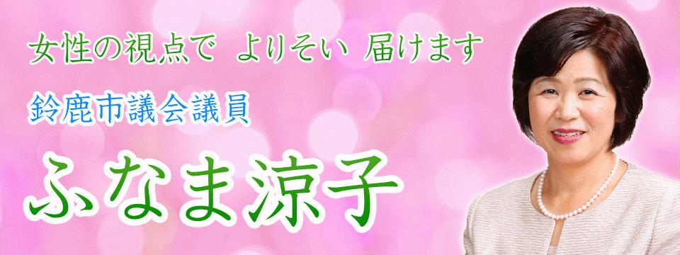 [三重][鈴鹿市]ふなま涼子