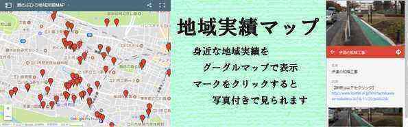 地域実績マップ