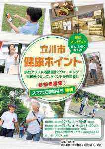tachikawa_A3-panf_0921