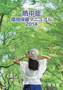 熱中症環境保健マニュアル表紙