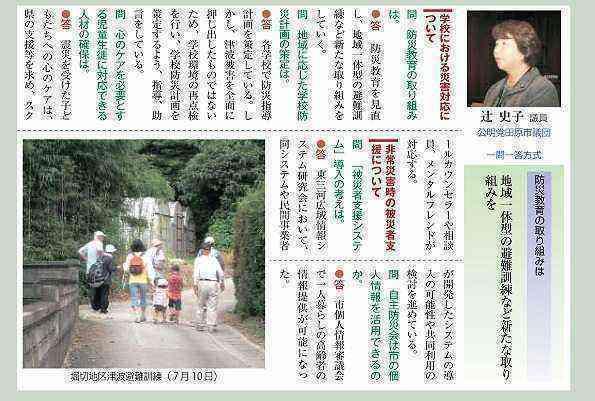 田原市議会だよりNo.37《平成23年11月1日発行》