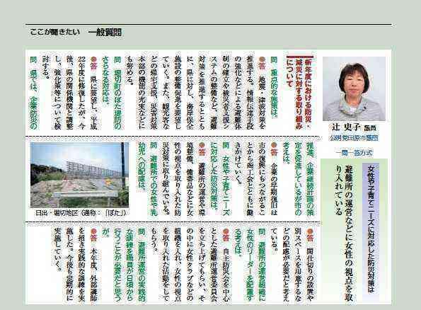 田原市議会だよりNo.39《平成24年5月1日発行》