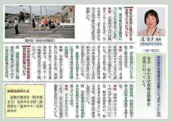 田原市議会だよりNo.40《平成24年8月1日発行》