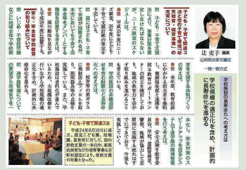 田原市議会だよりNo.42《平成25年1月31日発行》
