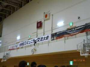 リバーサイドスポーツセンター