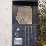 1階北側スペース 旧福井中由来碑