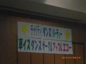 台東区民館9階ホール