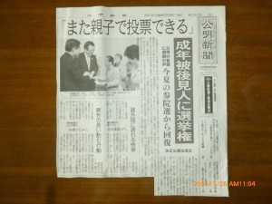 「また親子で投票できる」5月28日付公明新聞