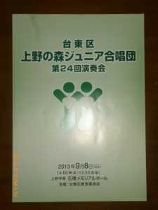 上野学園 石橋メモリアルホール