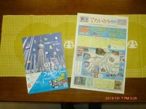 手拭い・チラシ・広報たいとう10/5号