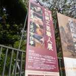 東京国立博物館 平成館ラウンジ
