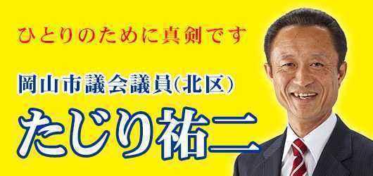 岡山市議会議員 田尻祐二のホー...