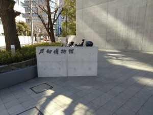 刀剣博物館1