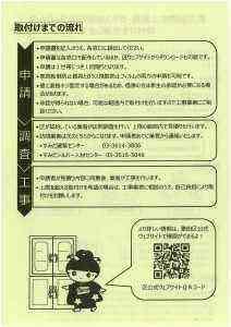 家具転倒防止器具 (2)