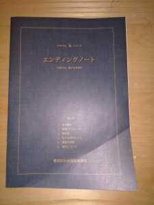 終活講座 (2)