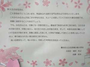 第13回吾立中入学式 (1)