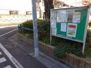 中川公園の柵修理 (3)