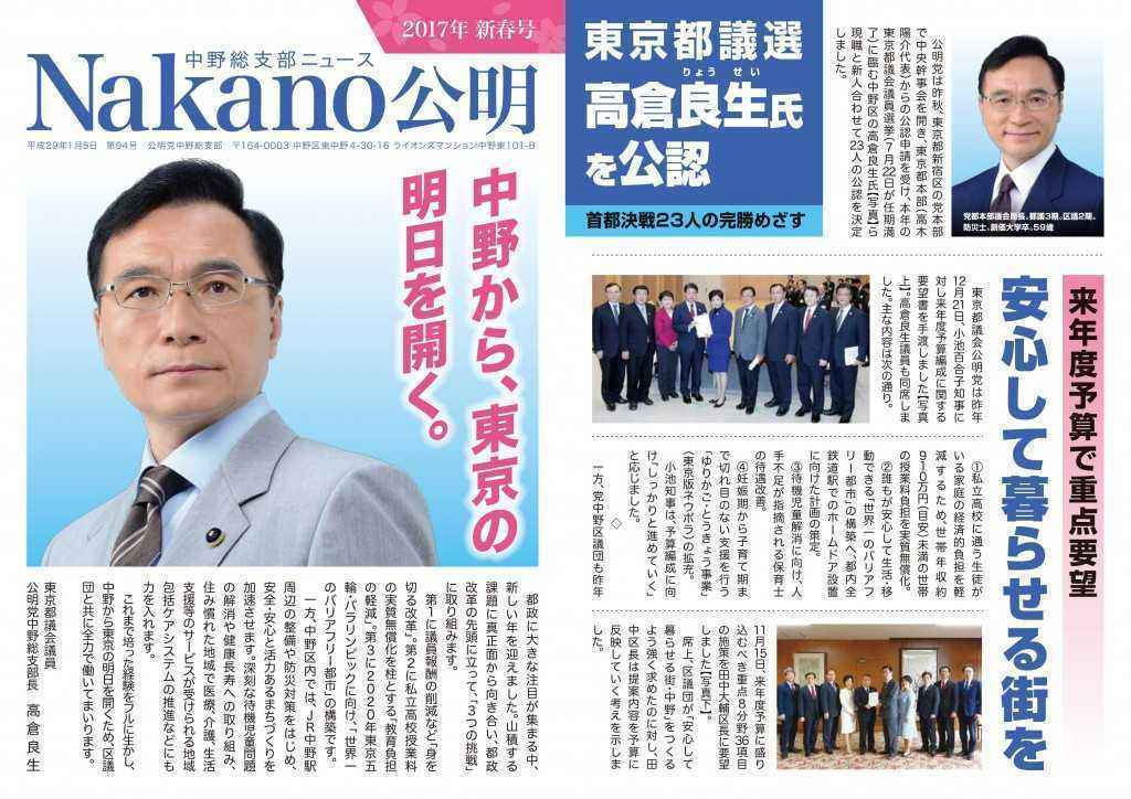 Takakura_News_94_20161227-1
