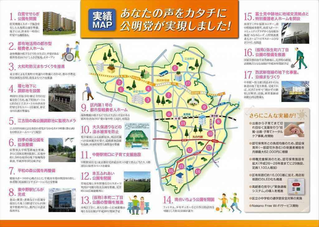 Takakura_News_94_20161227-2
