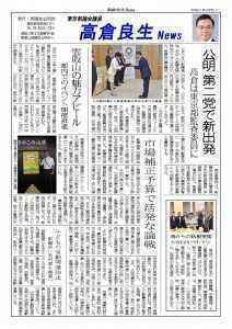 高倉ニュース2906