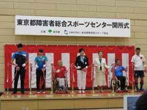 障碍者スポーツセンター開所式