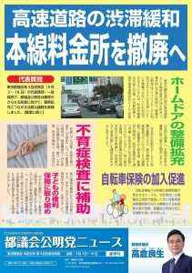 高倉ニュース1