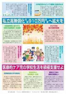 高倉ニュース2