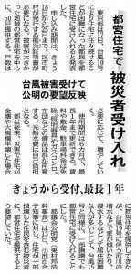 公明新聞11