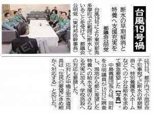 公明新聞13