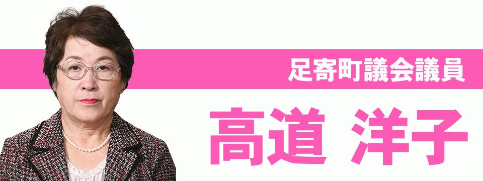 [北海道][足寄町]高道洋子