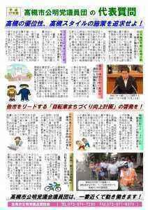 平成27年度:6月定例会(ウラ)