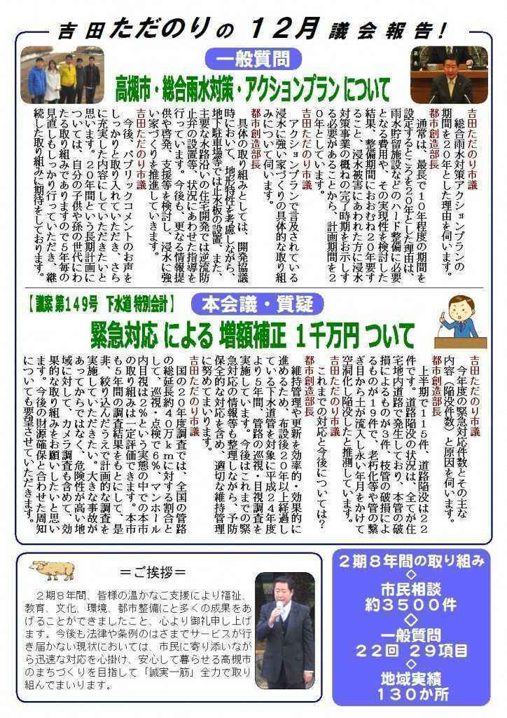吉田ただのりタイムズ3期目挑戦号ピンク(4)