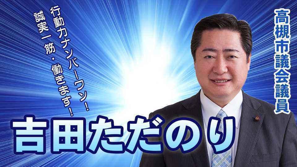 [大阪][高槻]吉田ただのり